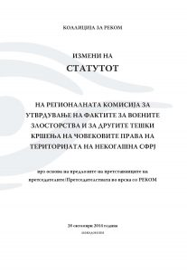 Iymene Statuta MK